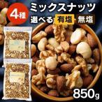 ミックスナッツ 素焼き ナッツ アーモンド カシューナッツ くるみ マカダミアナッツ 食塩無添加 4種ミックスナッツ850g