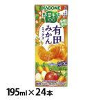 野菜生活100 有田みかんミックス 195ml×24本 紙パック