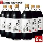 6本 内堀醸造 臨醐山黒酢 900ml   (D)