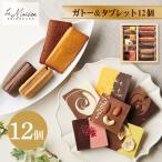 チョコレート バレンタイン ギフト 個包装 ショコラ フィナンシェ 洋菓子 プレゼント ラメゾン白金 ラ・メゾン白金 ガトー&タブレット 10種類 12個