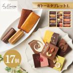 チョコレート バレンタイン ギフト 個包装 ショコラ フィナンシェ 洋菓子 プレゼント ラメゾン白金 ラ・メゾン白金 ガトー&タブレットL 10種類 17個