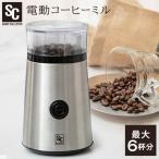 コーヒーミル 電動 電動コーヒーミル おしゃれ コンパクト アウトドア コーヒー シンプル ミル 電動ミル PECM-D150 (D)