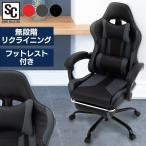 オフィスチェア ゲーミングチェア 椅子 デスクチェア チェア おしゃれ GMC-71