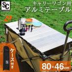折りたたみキャリーワゴン用テーブル WGTB-48 (D)