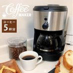 コーヒーメーカー 全自動 おしゃれ 全自動コーヒーメーカー 一人暮らし 新生活 コーヒー ミル付き コンパクト シンプル CM-503Z (D)