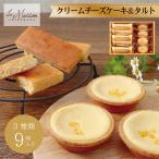 チーズケーキ 濃厚 チーズタルト ギフト プレゼント スイーツ ケーキ チーズ タルト おしゃれ 洋菓子 ラメゾン白金 クリームチーズケーキ&タルト  (D)