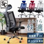 オフィスチェア メッシュ 腰痛 おしゃれ 椅子 チェア テレワーク 在宅勤務 メッシュバックオフィスチェア MOC-61 (D)