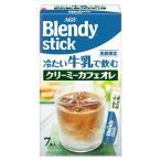 AGF「ブレンディ R」 スティック 冷たい牛乳で飲む クリーミーカフェオレ7本  AGF (D)