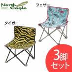 軽量折りたたみ チェア イス 椅子 チェアー ノースイーグル アウトドア コンパクトチェア S 3脚セット NE2351