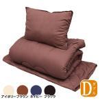 布団 セット ダブル 安い ベッド用ふわとろ4点セット D  洗える 掛け布団 敷きパッド 枕 収納袋