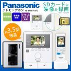 テレビドアホン パナソニック カラーテレビドアホン カラー液晶 ドアフォン テレビドアフォン VL-SWD302KL
