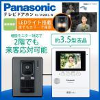 テレビドアホン パナソニック カラーテレビドアホン カラー液晶 ドアフォン テレビドアフォン VL-SV26KL-W