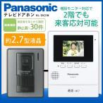 P14倍以上!テレビドアホン パナソニック カラーテレビドアホン カラー液晶 ドアフォン テレビドアフォン VL-SV21K