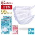 (2個セット) マスク 不織布 不織布マスク アイリスオーヤマ 公式 日本製 使い捨てマスク おしゃれ ふつうサイズ ナノエアーマスク 7枚入 PK-NI7L【代引き不可】