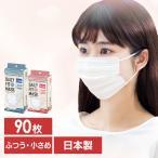 (3個セット) マスク 不織布 不織布マスク アイリスオーヤマ 公式 日本製 使い捨てマスク おしゃれ やわらかマスク ふつうサイズ 30枚入×3箱 90枚入り  PN-YW30M
