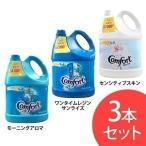 柔軟剤 コンフォート 3.8L 3本セット confort 洗濯