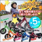 ミニ グライダー MINI GLIDER 子供用自転車 キッズ 子ども 子供 おもちゃ ペダル 無い バランス感覚 ブレーキ付き