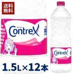 コントレックス-商品画像