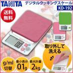家電セール!タニタ デジタルクッキングスケール KD-192【メール便】