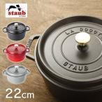 鍋 両手鍋 なべ ストウブ鍋 22cm サイズ おしゃれ かわいい 調理器具 ピコ ココット ラウンド 並行輸入品 RST-47 staub