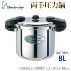 ショッピング圧力鍋 圧力鍋 両手 (ワンダーシェフ) 両手圧力鍋 AAT3801 8L