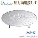 ショッピング圧力鍋 圧力鍋 (ワンダーシェフ)圧力鍋用蒸しす AAT4801