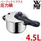 ショッピング圧力鍋 圧力鍋 片手圧力鍋 圧力鍋 パーフェクトプラス圧力鍋 4.5L