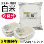 (非常食 保存食)5年間保存可能 越後製菓 非常用・備蓄用白米 1袋 (200g×6個入り)(地震対策 避難 備蓄 災害)