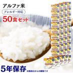 非常食 保存食 白米 ごはん アウトドア 尾西のアルファ米 白飯 50食セット 101SE 尾西食品 アルファー食品