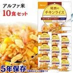 非常食 保存食 アウトドア ごはん ご飯 尾西のアルファ米 チキンライス 10食セット 1101SE 尾西食品 アルファー食品