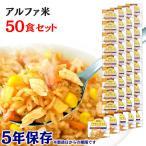 非常食 保存食 アウトドア ごはん ご飯 尾西のアルファ米 チキンライス 50食セット 1101SE 尾西食品 アルファー食品