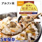 非常食 保存食 アウトドア 尾西のアルファ米 松茸ごはん 1食分 1401SE 尾西食品 アルファー食品
