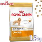 ロイヤルカナン 犬 正規品 プードル 成犬用 1.5kg ドッグフード