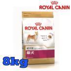 ロイヤルカナン 犬 正規品 柴犬 成犬用 8kg ドッグフード