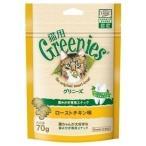 猫用 グリニーズ ローストチキン味 キャット 70g(プラザセレクト)
