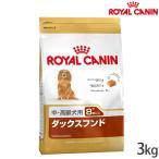 ロイヤルカナン 犬 正規品 ダックスフンド 中・高齢犬用 3kg ドッグフード