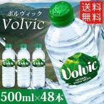 ミネラルウォーター 天然水 軟水 まとめ買い ボルヴィック 500ml×48本(2ケース)