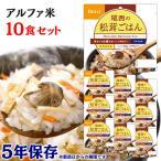 P5倍!非常食 保存食 アウトドア ご飯 尾西のアルファ米 松茸ごはん 10食セット 1401SE 尾西食品 アルファー食品
