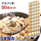 P5倍!非常食 保存食 アウトドア ご飯 尾西のアルファ米 松茸ごはん 50食セット 1401SE 尾西食品 アルファー食品