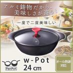 鍋 両手鍋 IH対応 仕切り鍋 w-Pot 24cm AP-0099 パンポット PanPot フッ素樹脂