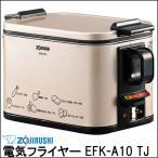 (象印)電気フライヤー 卓上 EFK-A10 TJ (ZOJIRUSHI/プラザセレクト)