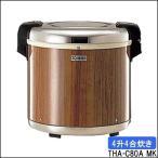 炊飯器 象印 炊飯ジャー 炊飯器 4升4合 業務用電子ジャー THA-C80A MK ZOJIRUSHI