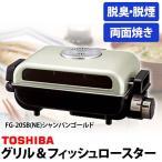 ロースターグリル 魚焼きロースター 魚焼き器 TOSHIBA(東芝)グリル&フィッシュロースター FG-20SB(NE) シャンパンゴールド