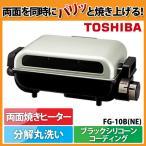 ロースターグリル 魚焼きロースター 魚焼き器 TOSHIBA(東芝)グリル&フィッシュロースター FG-10B(NE) シャンパンゴールド