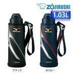 ステンレス 水筒 おしゃれ (ZOJIRUSHI/象印)Mizuno ステンレスクールボトル(1.03L)保冷専用 SD-AM10-BA・SD-AM10-AE ブラック・ネイビー