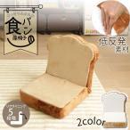 座椅子 コンパクト おしゃれ かわいい 低反発 おすすめ 布製 リクライニング 食パン座椅子 ナチュラル・トースト