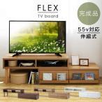 処分 テレビ台 ローボード 収納 伸縮 Flex おしゃれ コーナーテレビ台 テレビボード 北欧 幅105〜184cm