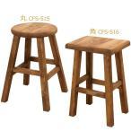 椅子 イス フォレ スツール 木製 CFS-515