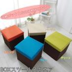 ショッピングイス スツール 椅子 収納 おしゃれ 北欧 BOXスツール スクエア Lサイズ BLC-378