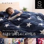 毛布 シングル 暖かい mofua モフア 布団を包めるぬくぬく毛布